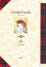 特装版 キャンディ・キャンディ 第3巻