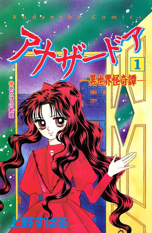 アナザ-ドア―異世界怪奇譚(1)