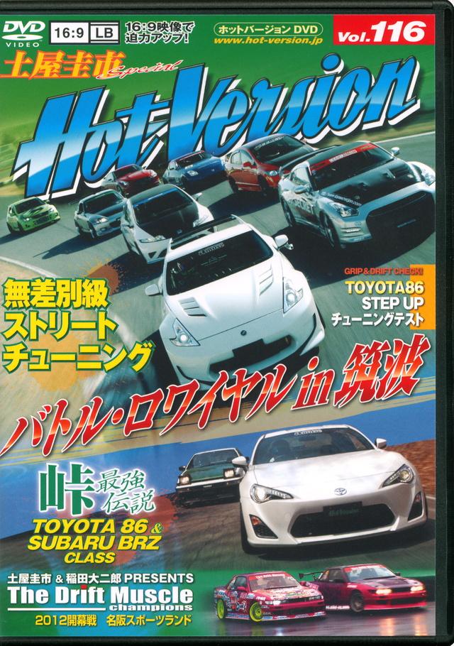 無差別級 バトル・ロワイヤル in 筑波
