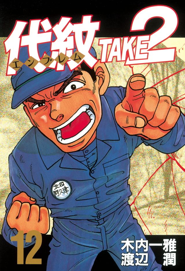代紋TAKE2(12)