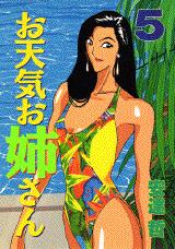 お天気お姉さん(5)