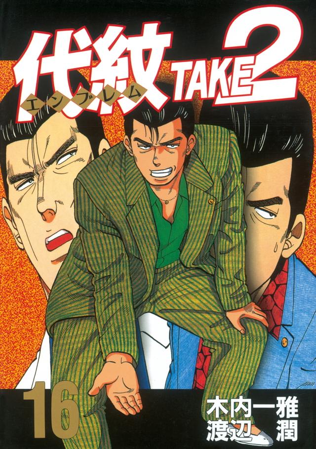 代紋TAKE2(16)