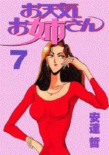 お天気お姉さん(7)