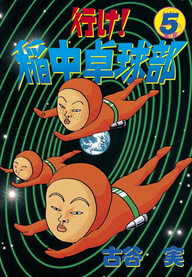 行け!稲中卓球部(5)