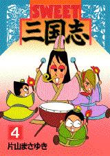 SWEET三国志(4)