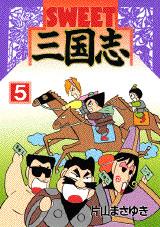 SWEET三国志(5)<完>
