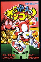 ロボットポンコッツ(1)
