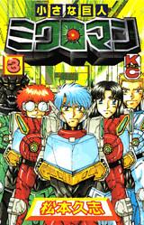 小さな巨人ミクロマン(3)』(松本 久志)|講談社コミックプラス