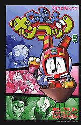 ロボットポンコッツ(5)