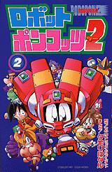 ロボットポンコッツ2(2)