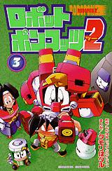 ロボットポンコッツ2(3)