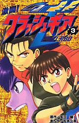 激闘!クラッシュギアT(3)
