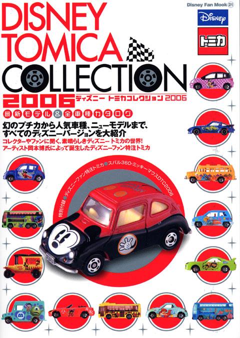 ディズニー トミカコレクション2006