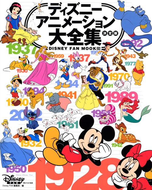 ディズニーアニメーション大全集決定版