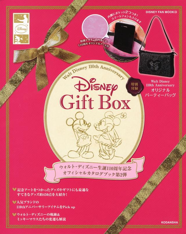 Disney Gift Box