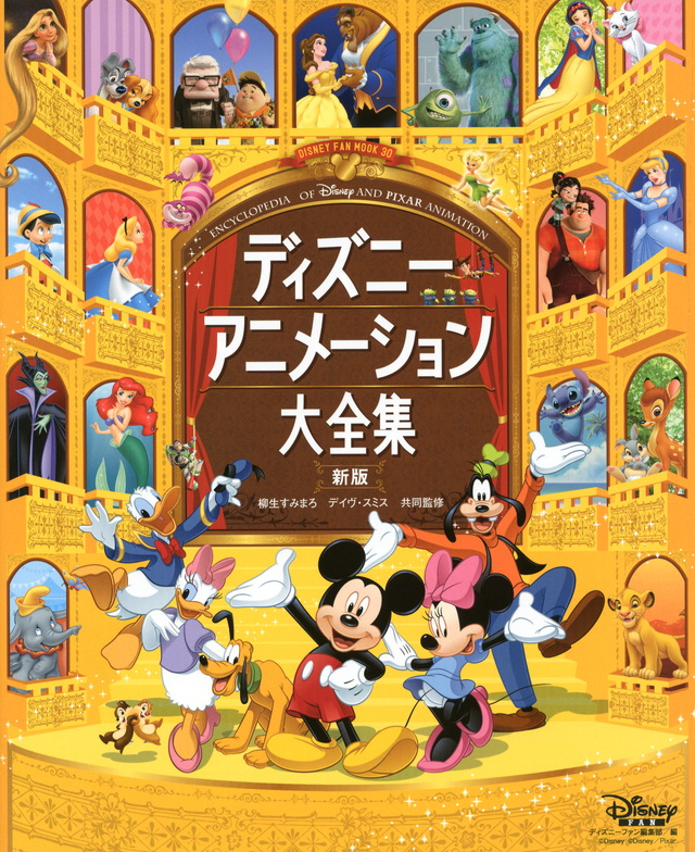 ディズニーアニメーション大全集