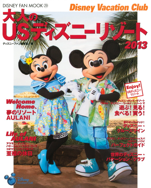 Disney Vacation Club 大人のUSディズニーリゾート 2013