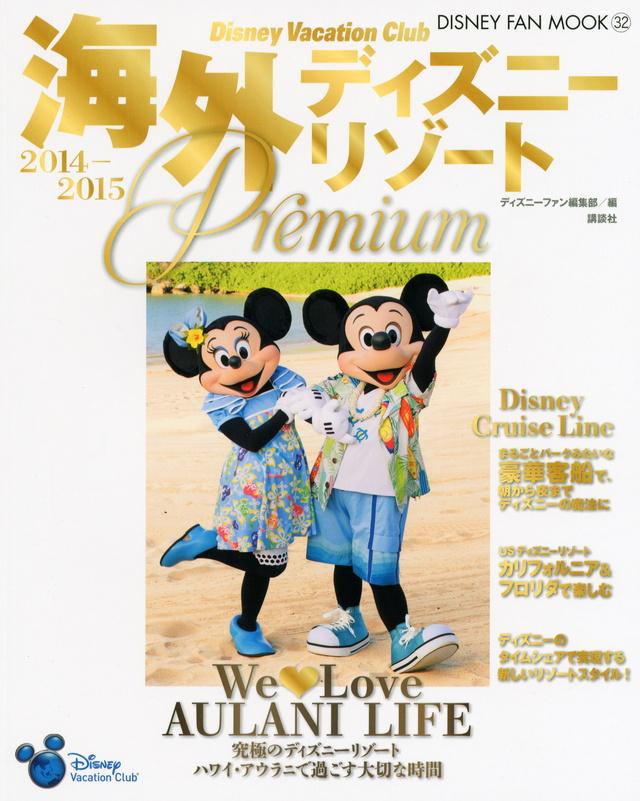Disney Vacation Club 海外ディズニーリゾートPremium 2014-2015