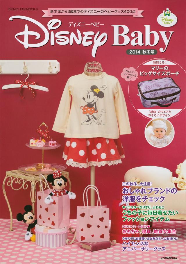 Disney Baby  ディズニーベビー 2014秋冬号