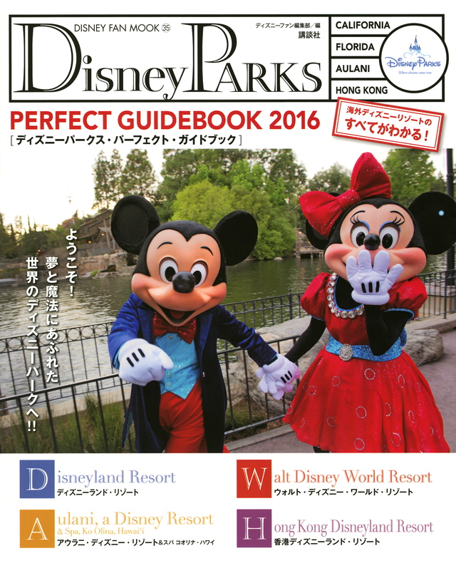 Disney PARKS PERFECT GUIDEBOOK 2016