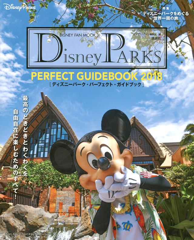 Disney PARKS PERFECT GUIDEBOOK 2018
