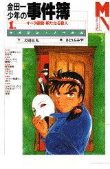 金田一少年の事件簿(1)