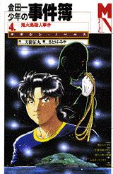 金田一少年の事件簿(4)