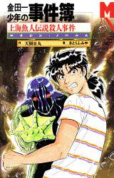 金田一少年の事件簿(5)