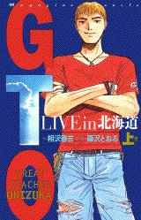 GTO LIVE in 北海道(上)