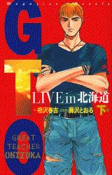 GTO LIVE in 北海道(下)