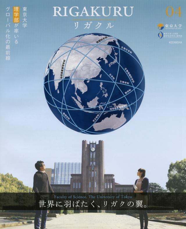 リガクル04 東京大学理学部が率いる最前線のグローバル化