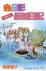 杏&影 6冊めの結婚日記