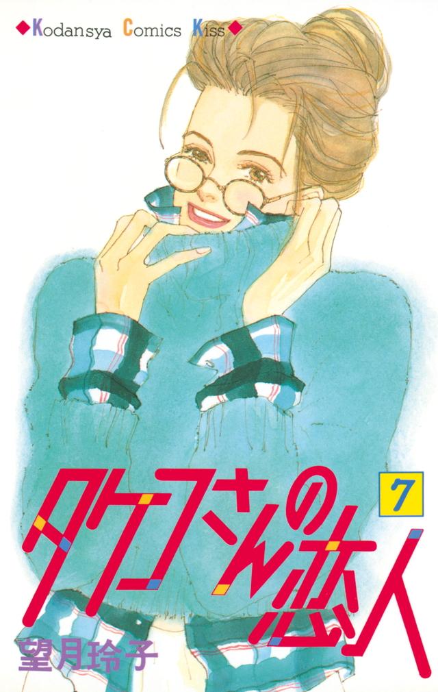 タケコさんの恋人(7)