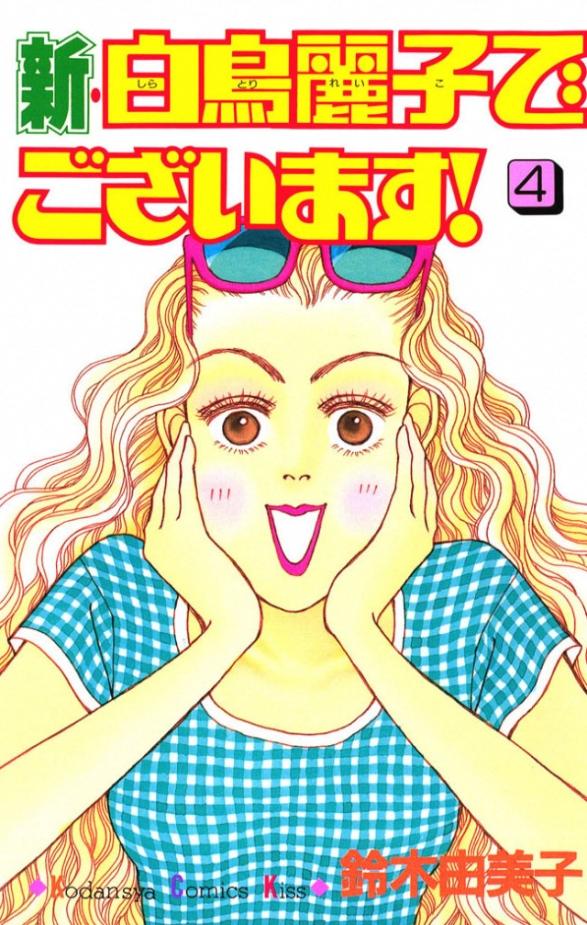 新・白鳥麗子でございます!(4)