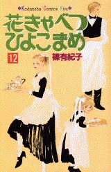 花きゃべつひよこまめ(12)