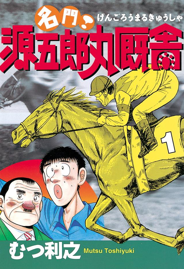 名門!源五郎丸厩舎(1)