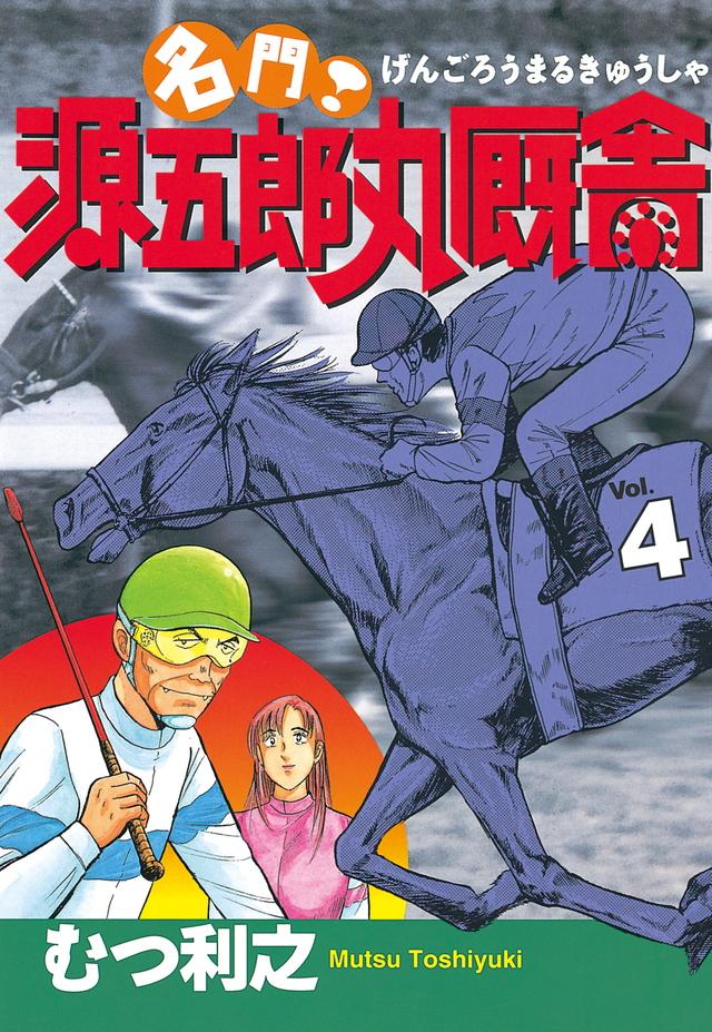 名門!源五郎丸厩舎(4)