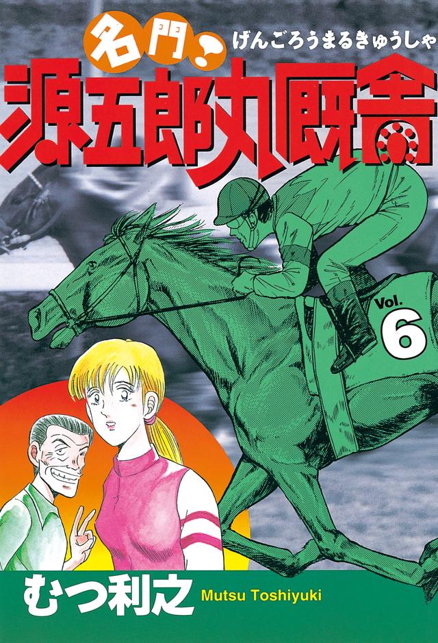 名門!源五郎丸厩舎(6)