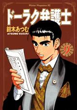 ド-ラク弁護士(9)