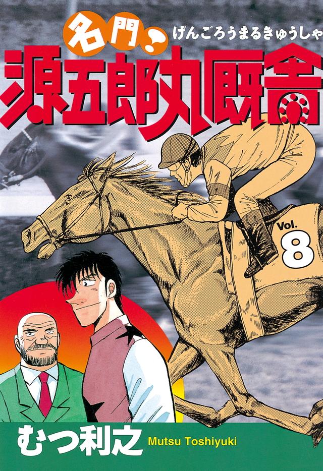 名門!源五郎丸厩舎(8)