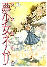 夢少女ネムリ(1)