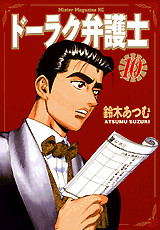 ド-ラク弁護士(10)