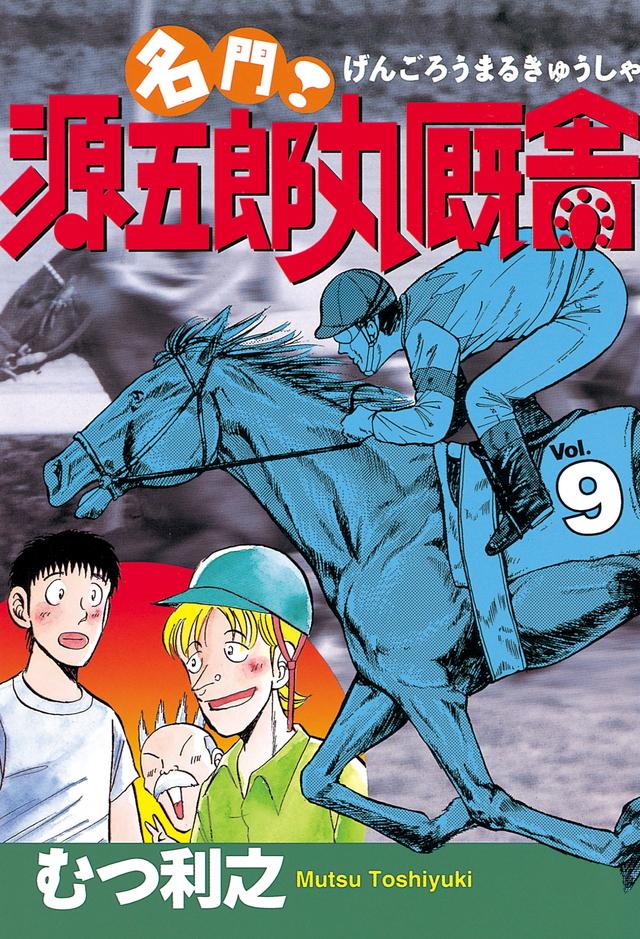 名門!源五郎丸厩舎(9)