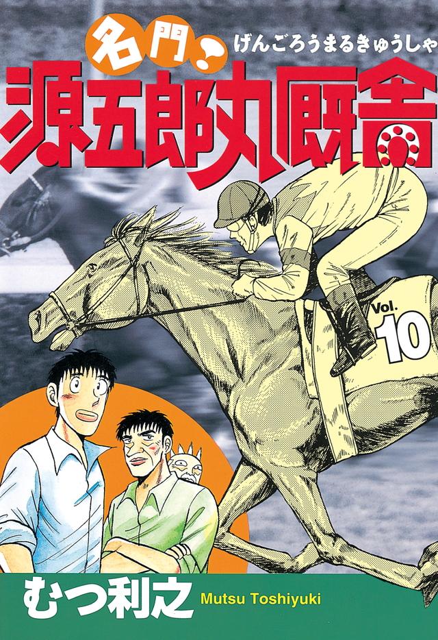名門!源五郎丸厩舎(10)