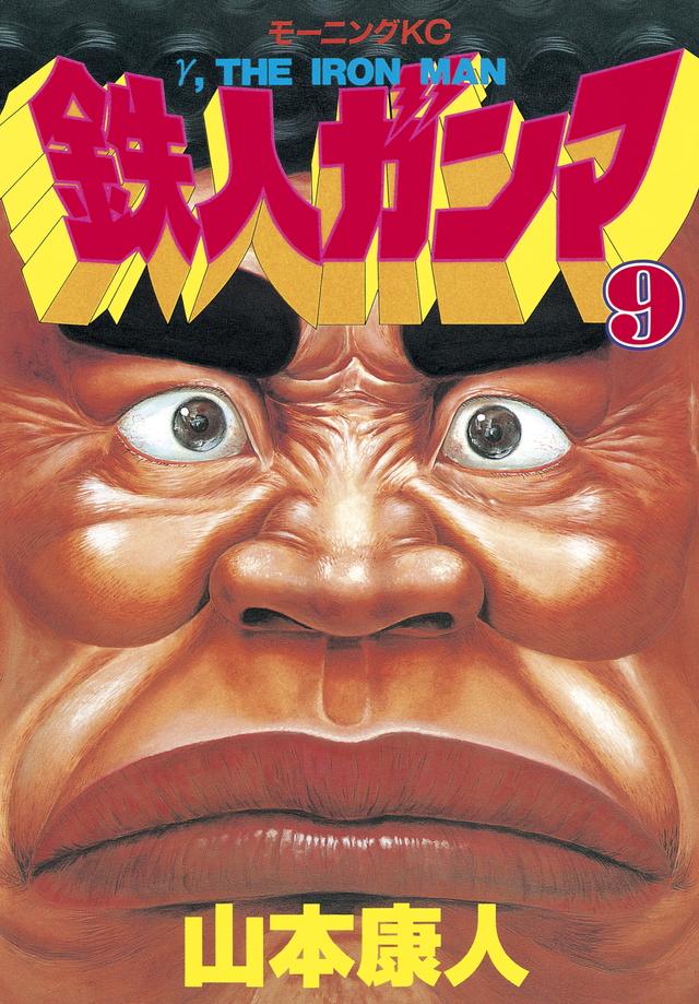 鉄人ガンマ(9)