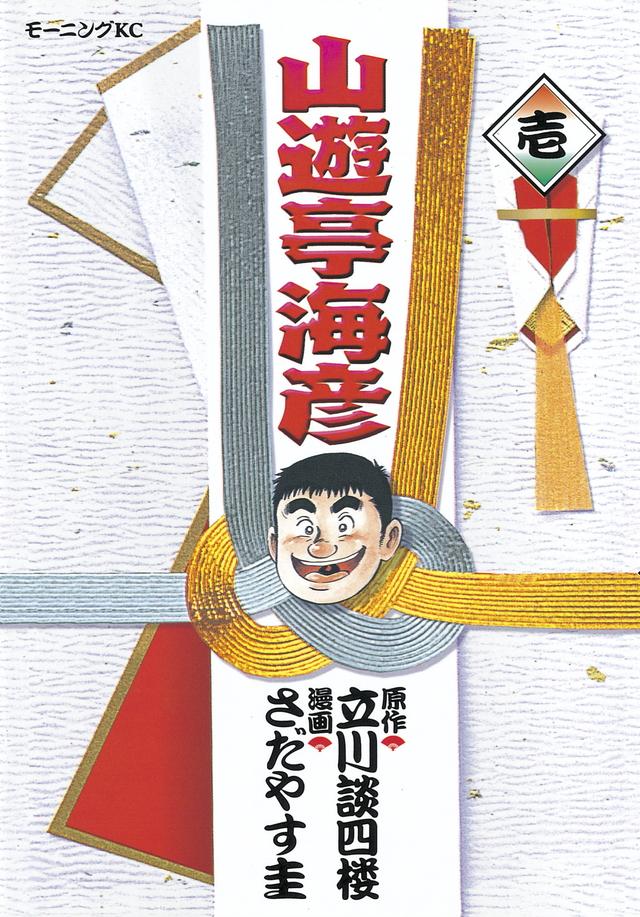 山遊亭海彦(1)