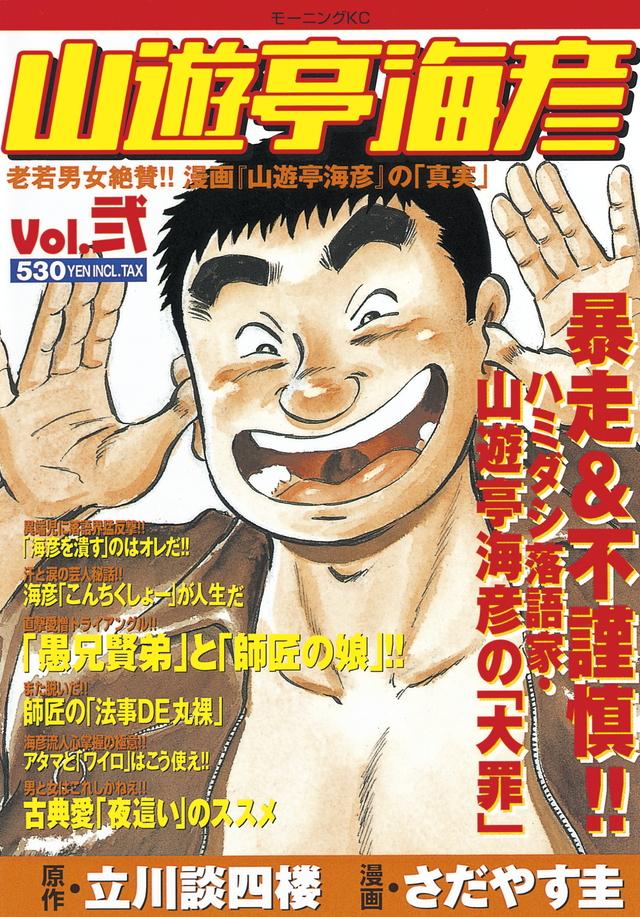 山遊亭海彦(2)