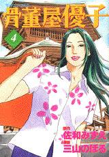 骨董屋優子(4)