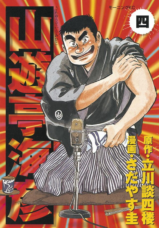 山遊亭海彦(4)