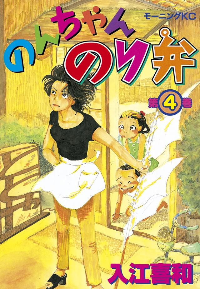 のんちゃんのり弁(4)